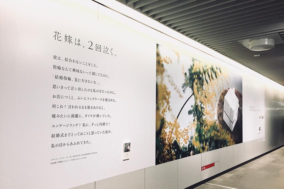 DONO by AI KOMORIの広告2